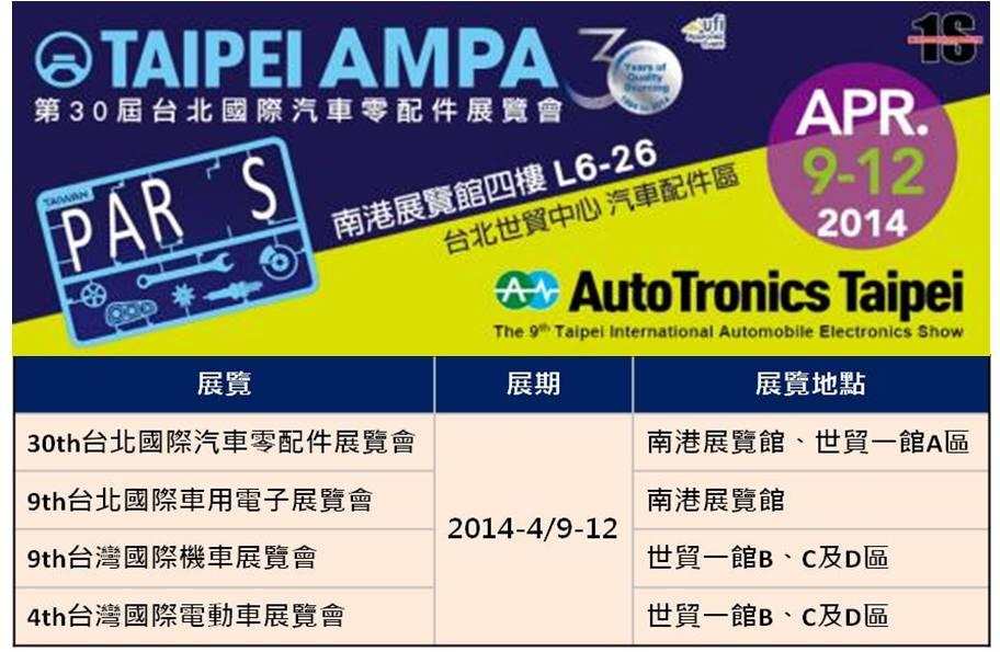 103-0411-不一樣的硬漢美學,Taipei AMPA國際汽車零配件展覽會06