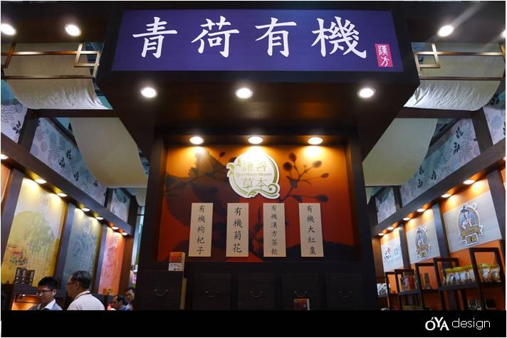 103-0627-24th台北國際食品展-18