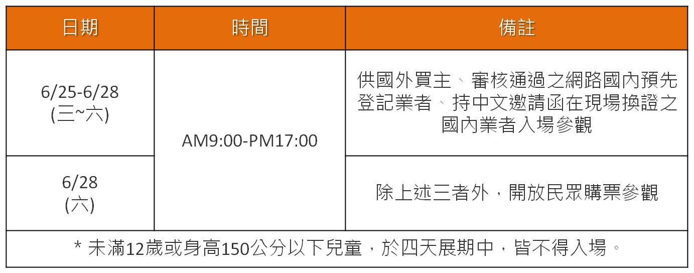 103-0627-24th台北國際食品展-35