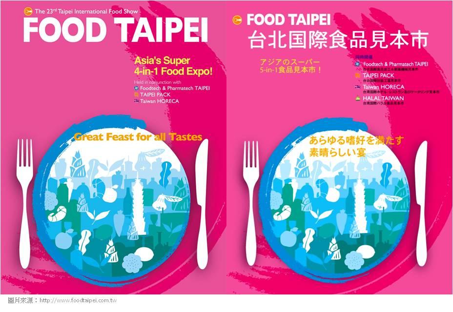 103-0627-24th台北國際食品展-38