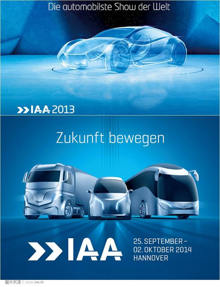 103-1009-IAA Commercial Vehicles德國漢諾威國際商用車大展-07
