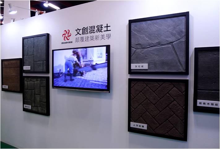 103-1218-[展覽設計]空間美學再定義!2014台北國際建材精彩實錄-47