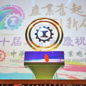 工業節慶祝大會