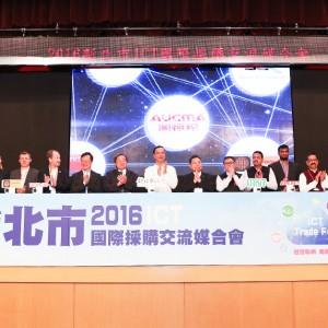 新北市ICT國際採購交流媒合會