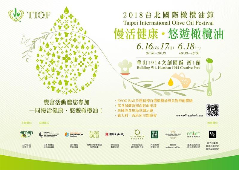 橄欖油節歐原形象設計策展公司 (3)