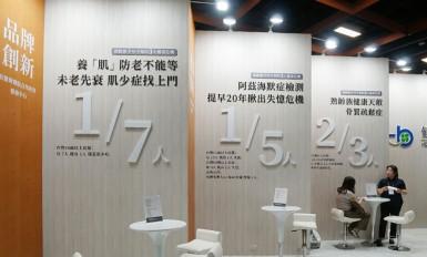 醫療展攤位佈置設計 (1)