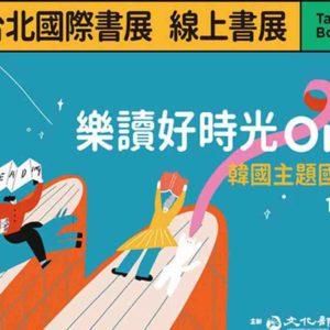 2021台北國際書展,因應疫情轉為線上展