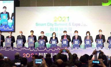 智慧城市展開幕儀式