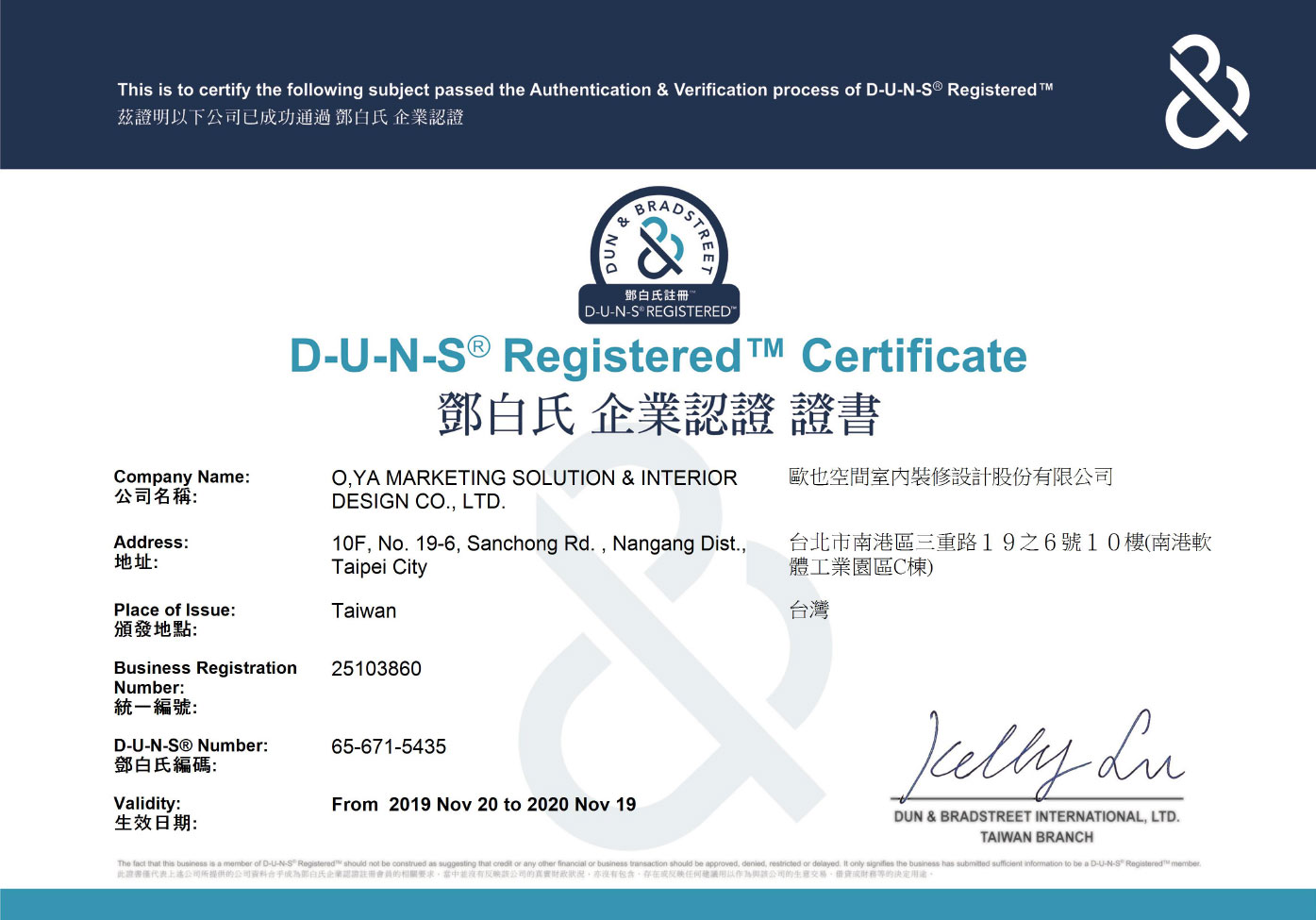 鄧白氏企業認證DUNS Registered-歐也空間