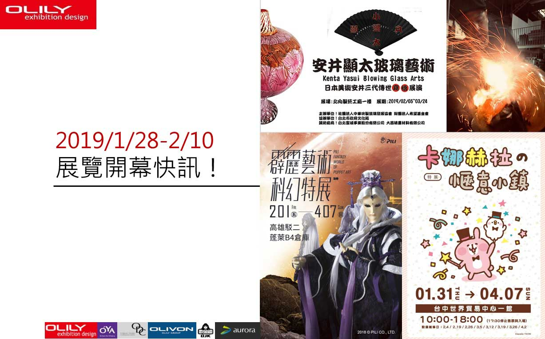 展覽資訊 ─歐立利展覽設計