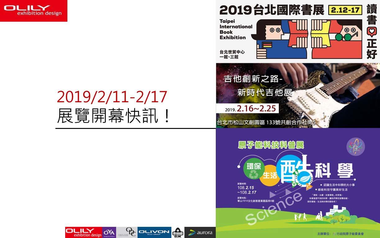 展覽資訊 歐立利展覽設計公司