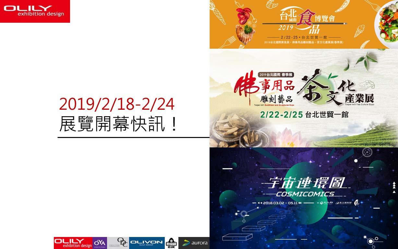 展覽資訊 ─歐立利國際展覽公司