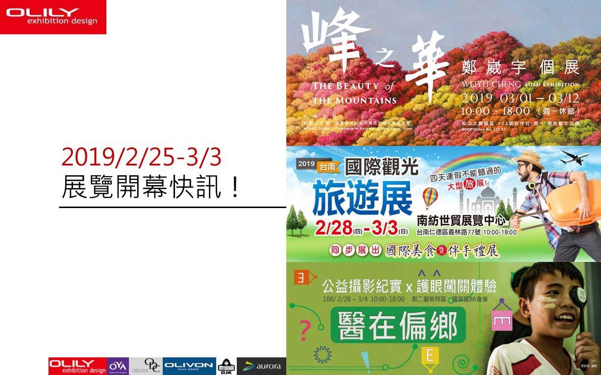 展覽資訊 -歐立利國際展覽設計
