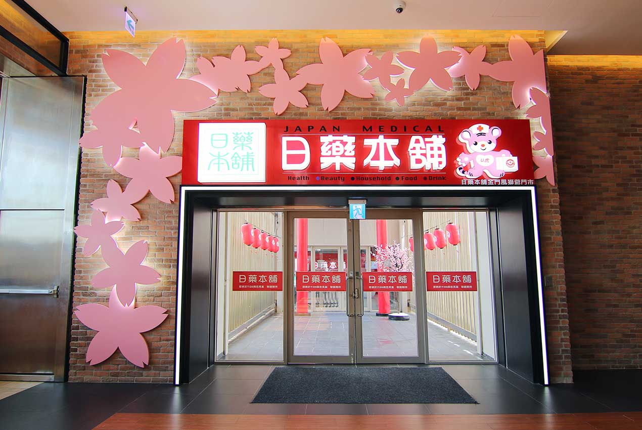 店面設計 ─ 歐立利商業空間設計牆上裝置雷射切割的多瓣大型粉紅櫻花