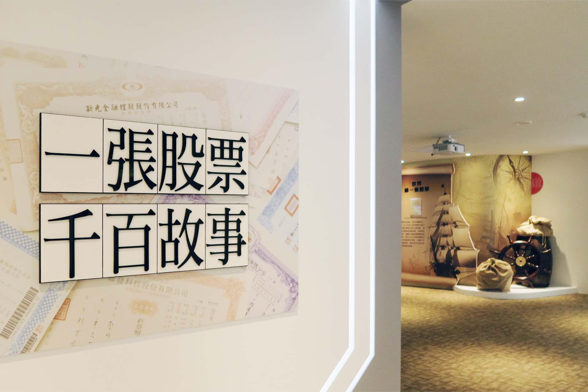 展示空間設計 台灣股票博物館 商業空間設計 ─ 歐立利國際展覽設計集團