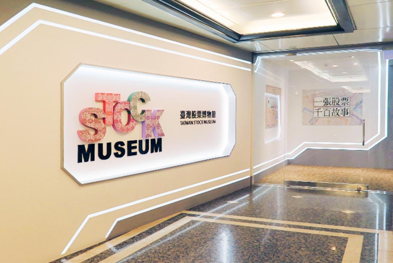展示空間設計 台灣股票博物館 一體性呈現明亮感與科技感 ─ 歐立利商業空間設計