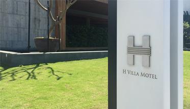 歐原 品牌形象設計 - 清水漾 Villa Motel 品牌識別設計