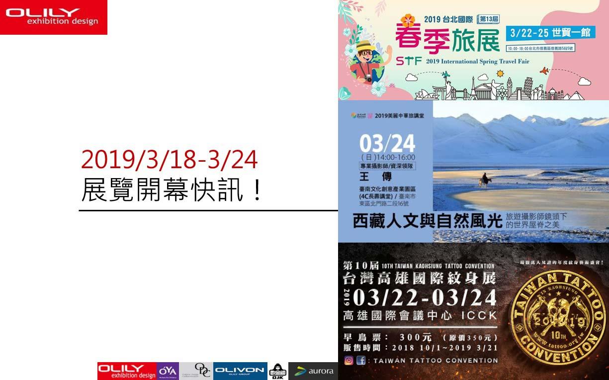 展覽資訊 ─ 歐立利國際展覽設計公司