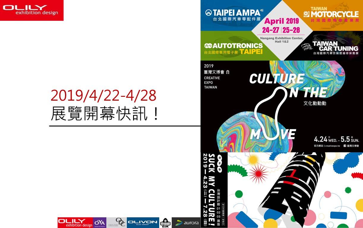 展覽資訊 - 歐立利展覽設計公司推薦