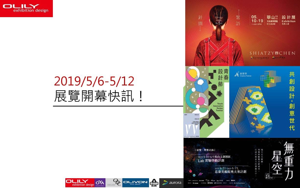 展覽資訊 - 歐立利國際 展場設計