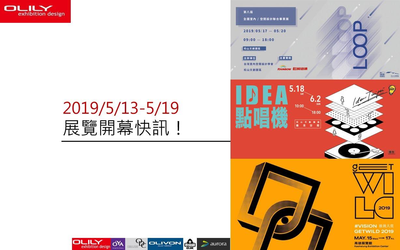 展覽資訊 - 歐立利 展覽設計
