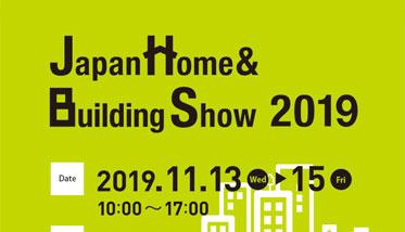海外參展 - 日本住宅建築展