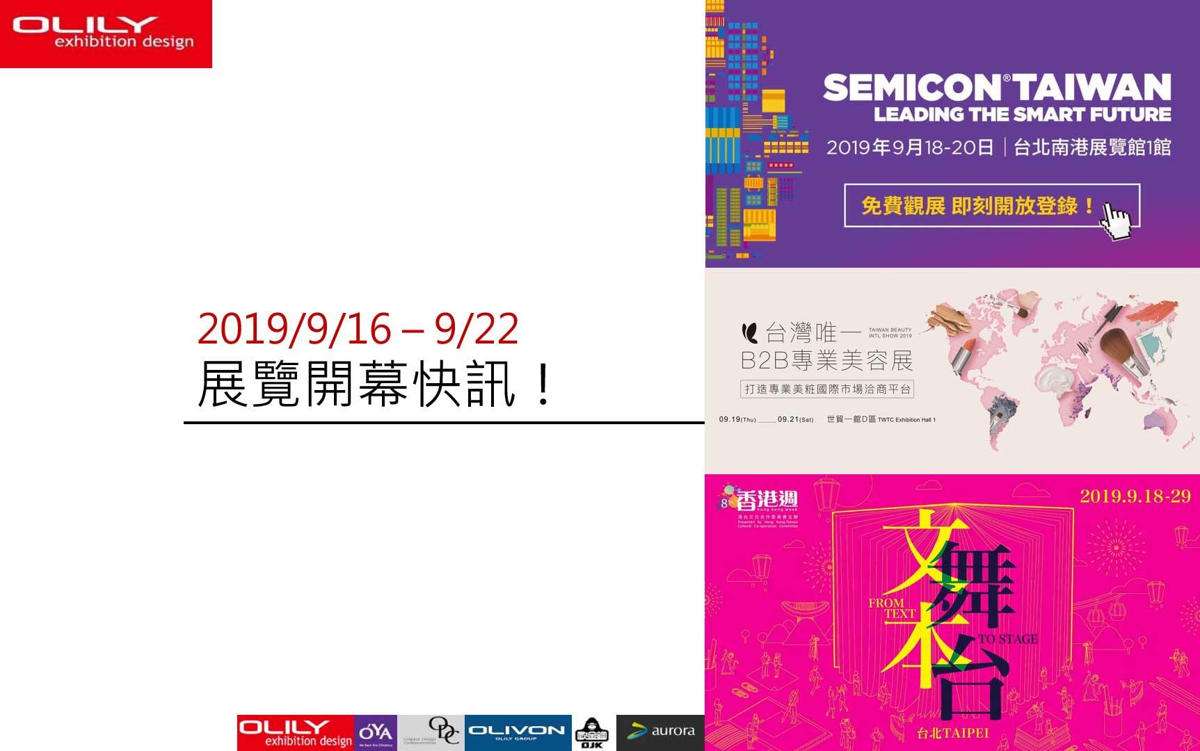 歐立利 展覽設計推薦 - 2019展覽資訊