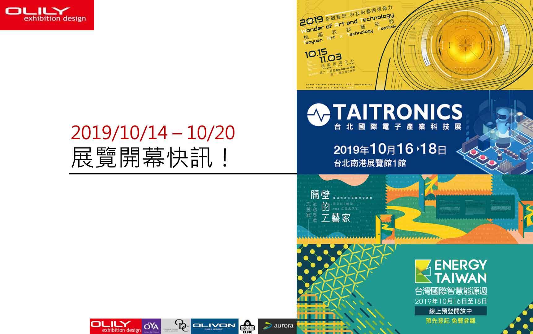 展覽設計推薦 - 展覽資訊10/14-10/20