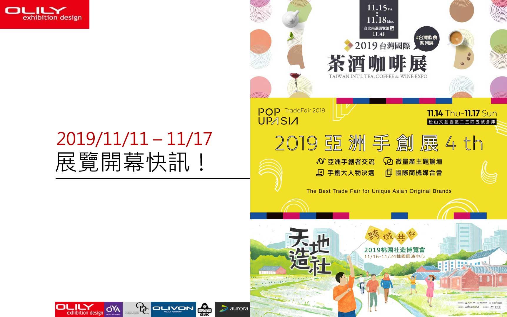 展覽資訊 1111 - 展覽設計推薦歐立利展場設計公司