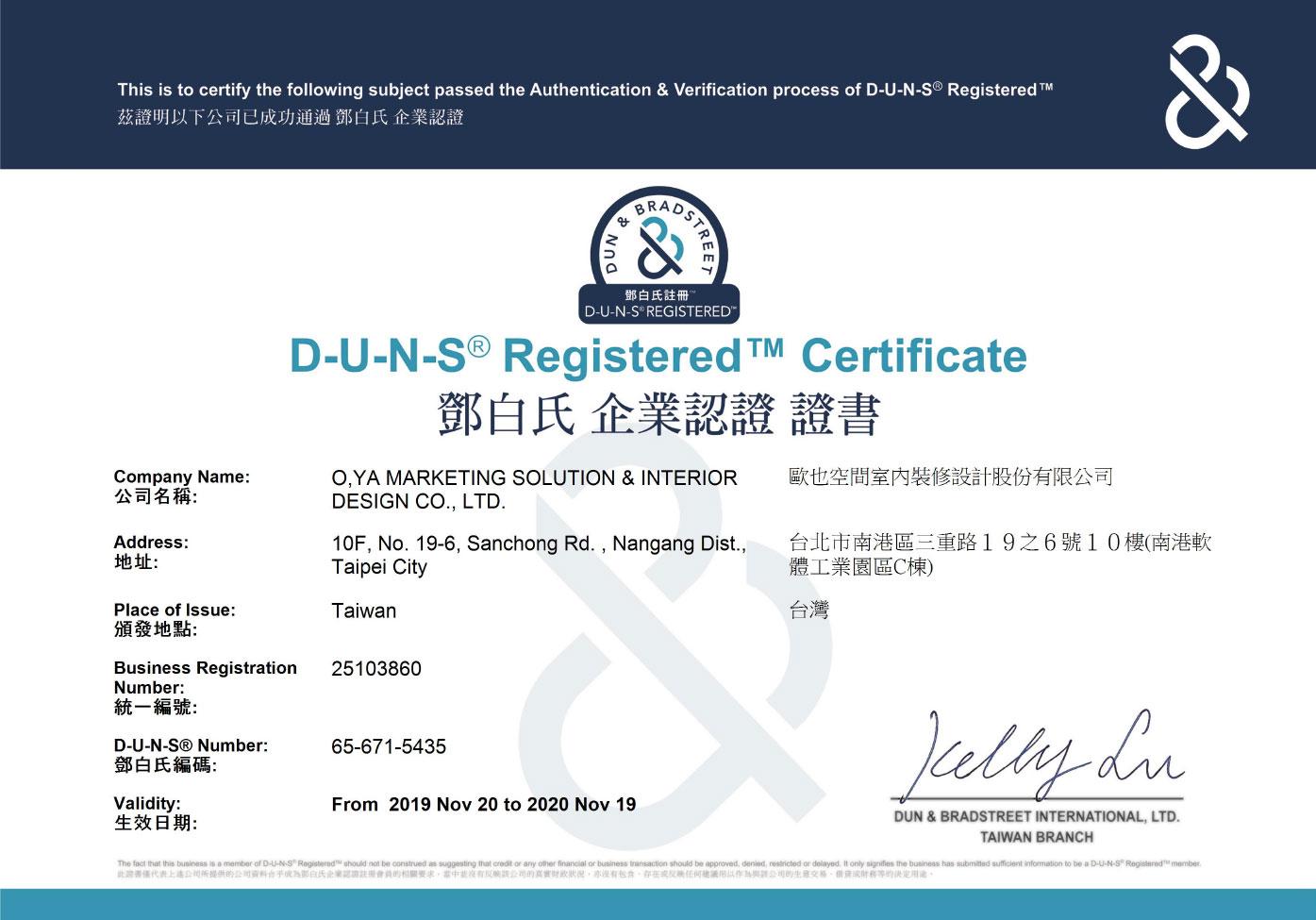 國際認證 - 鄧白氏企業認證DUNS Registered - 歐也空間展場設計公司