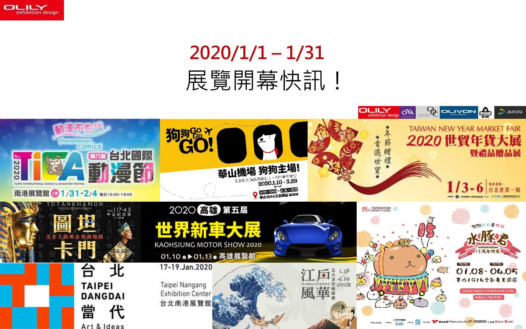2020年1月展覽資訊 - 展覽設計推薦歐立利展場設計
