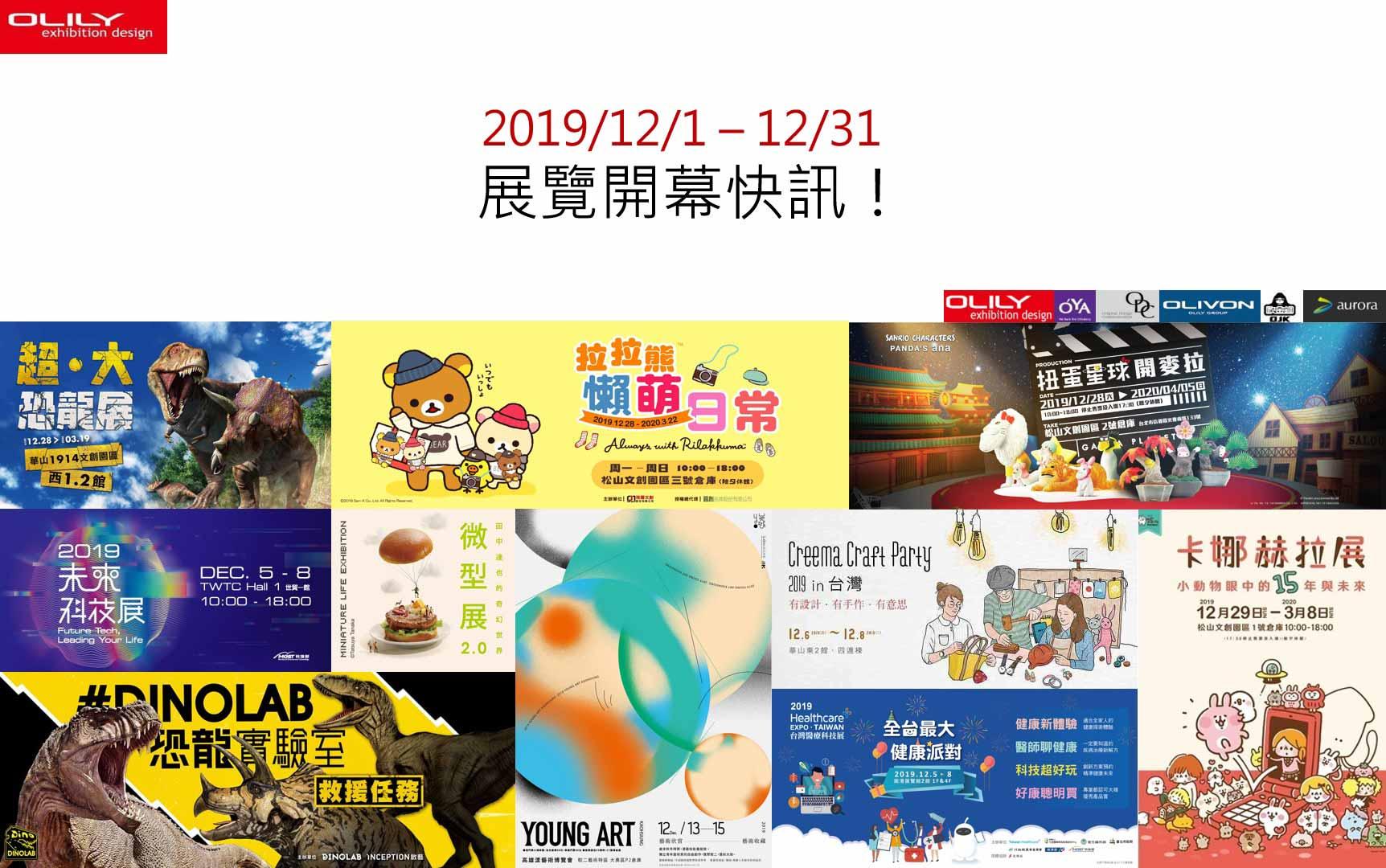 展覽資訊 12月- 歐立利展覽設計