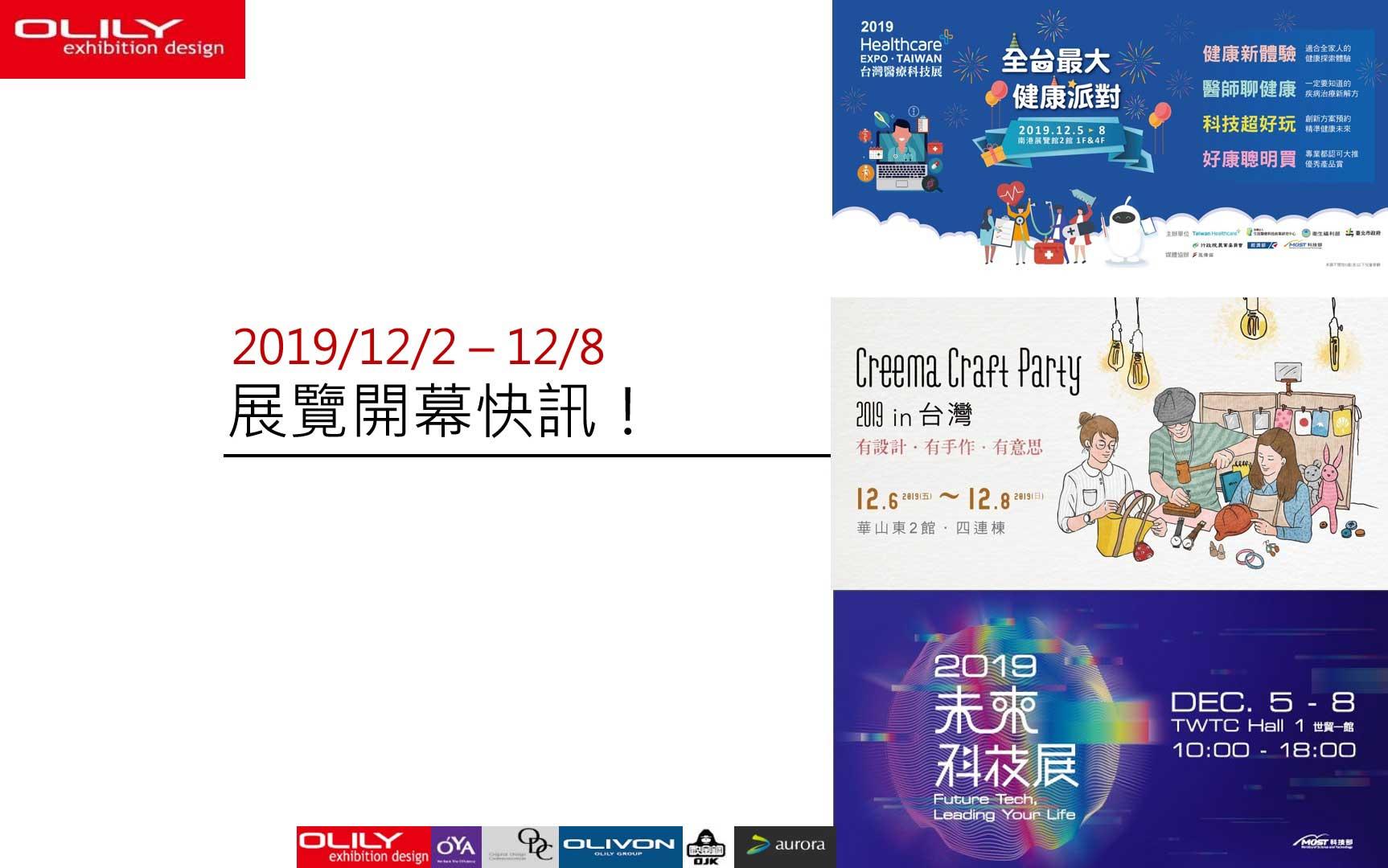 展覽設計- 展覽資訊1202