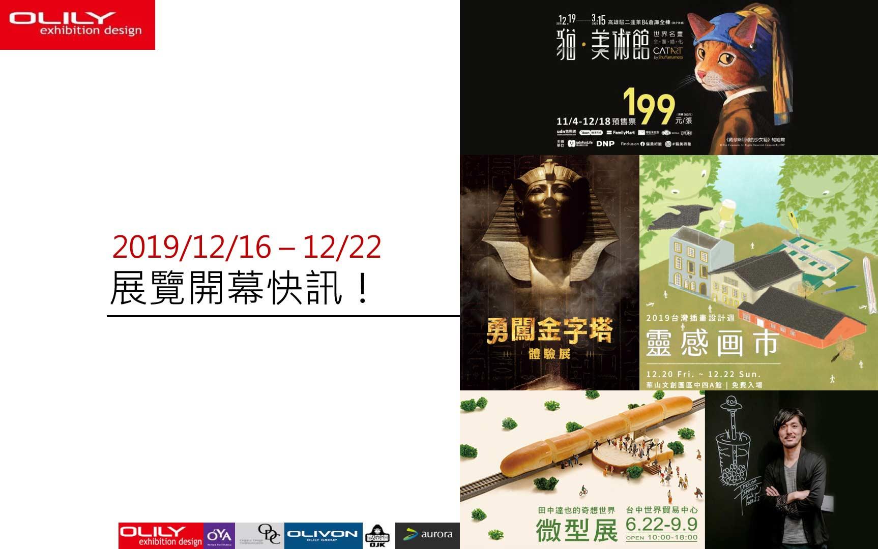 展覽資訊 1216 - 展覽設計推薦歐立利展場設計