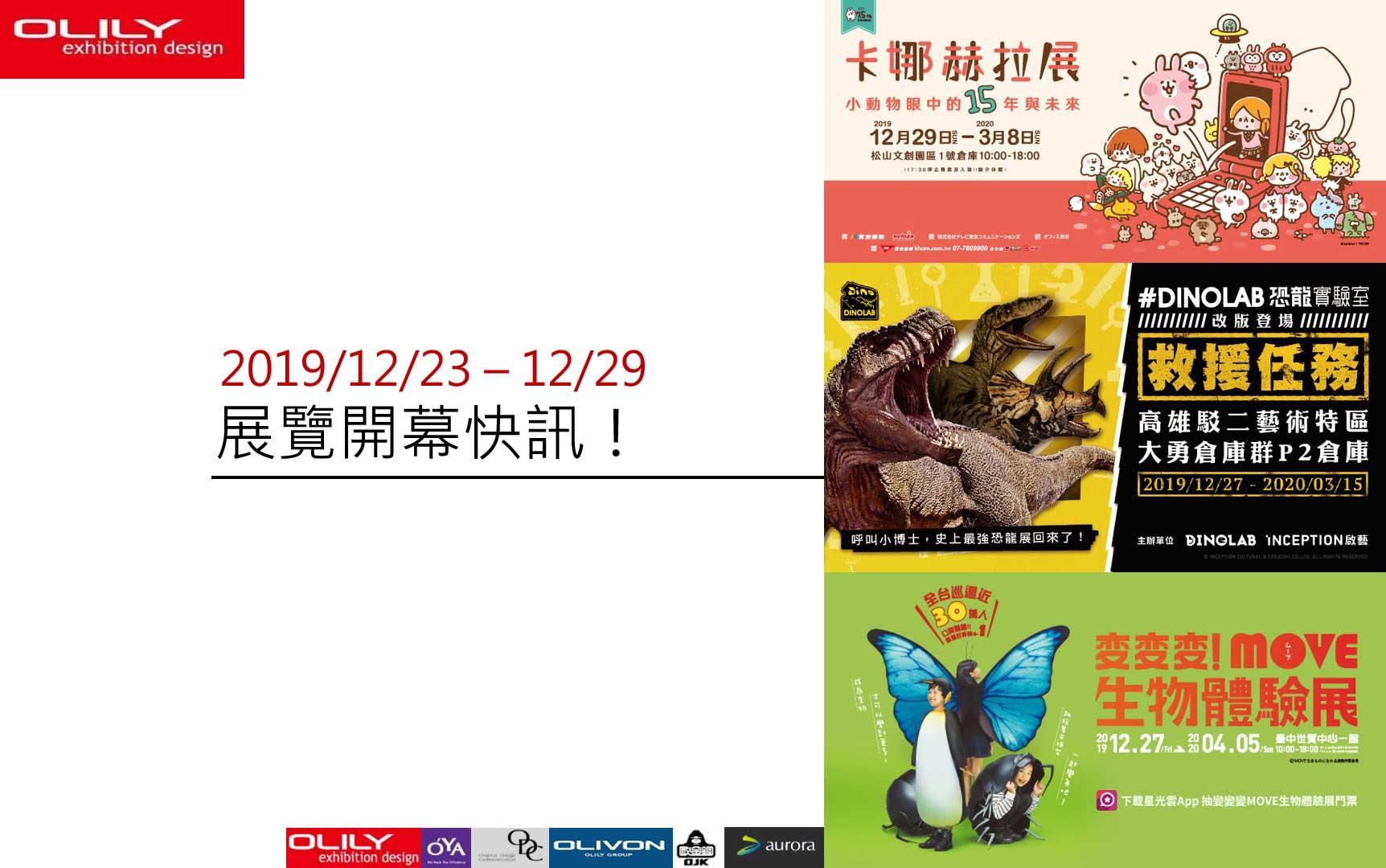 展覽資訊 1225 - 展覽設計推薦歐立利展場設計