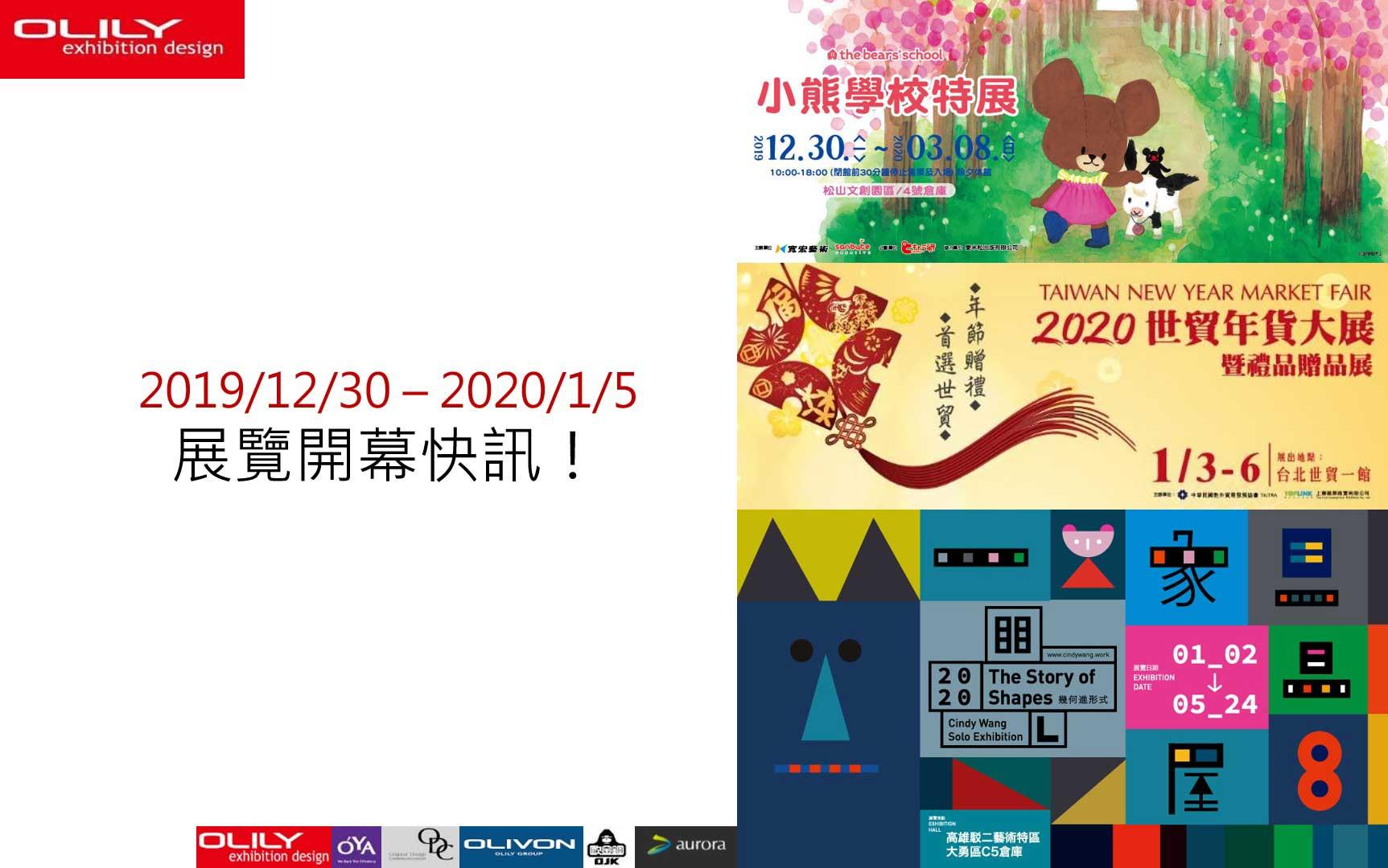 展覽資訊 1230 - 展覽設計推薦歐立利展場設計