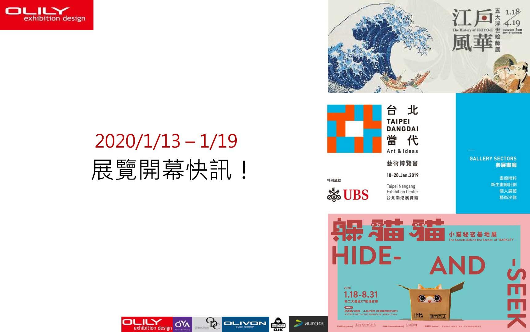 展覽資訊 0113- 展覽設計推薦歐立利展場設計公司提供全球專業攤位設計