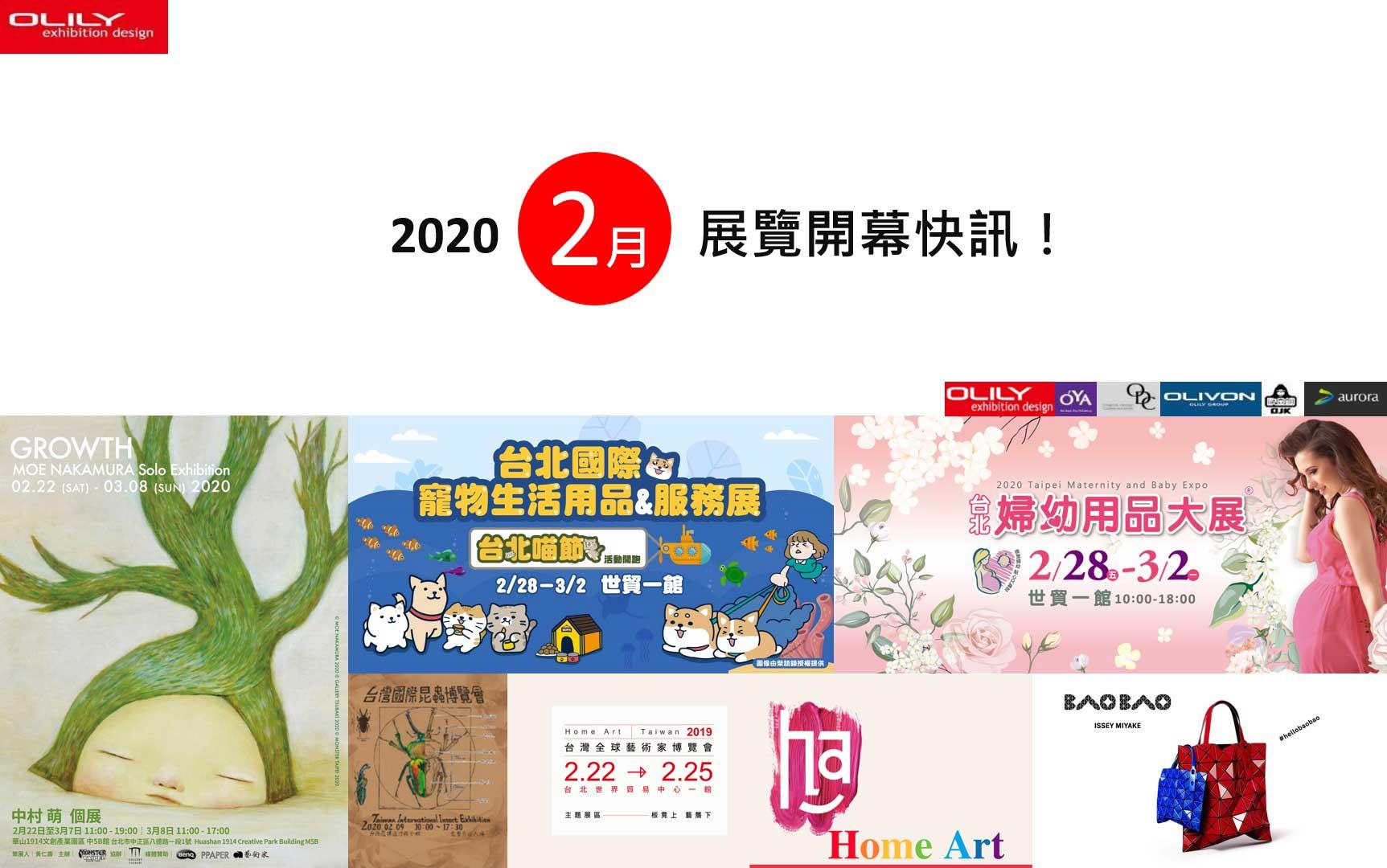 2020年2月展覽資訊 - 展覽設計推薦歐立利展場設計
