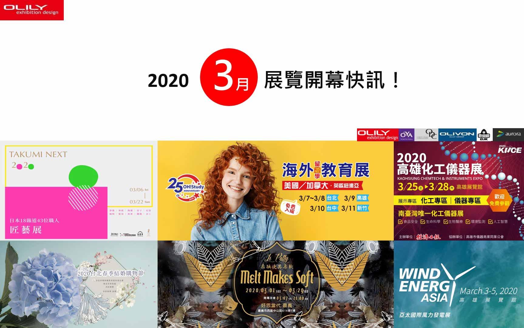 2020年3月 展覽資訊 - 展覽設計推薦歐立利展場設計