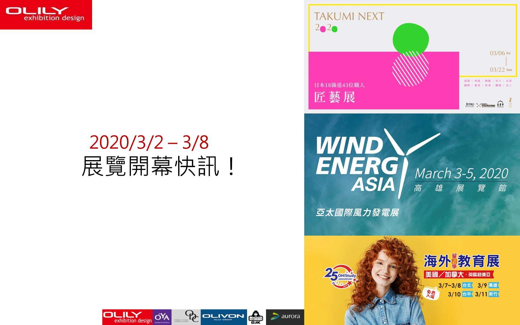 展覽資訊 0302- 歐立利展場設計公司提供全球專業攤位設計, 展覽設計最專業推薦