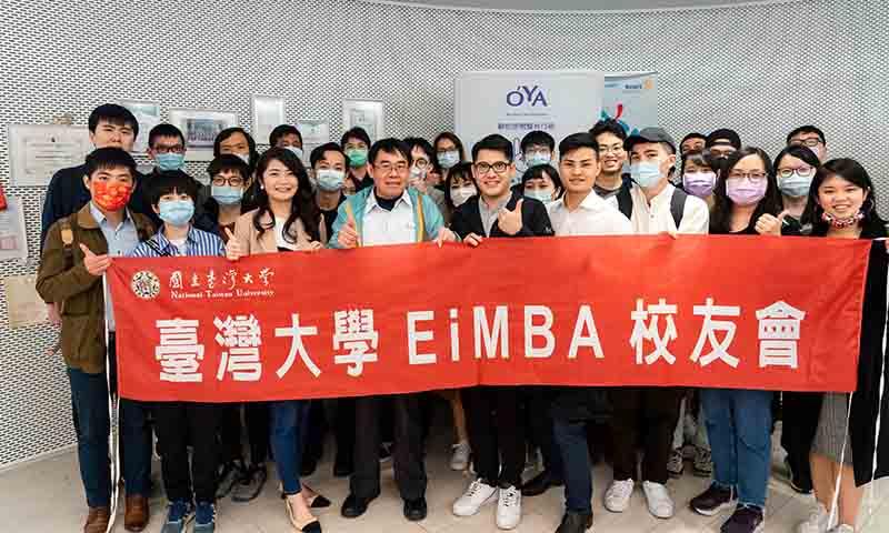 台灣大學 EiMBA